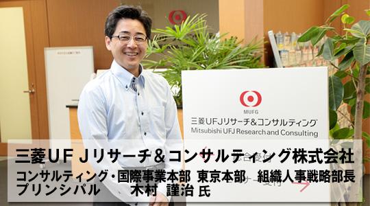 三菱UFJリサーチ&コンサルティング株式会社   企業インタビュー ...