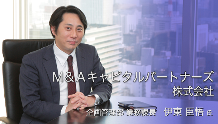 M&Aキャピタルパートナーズ