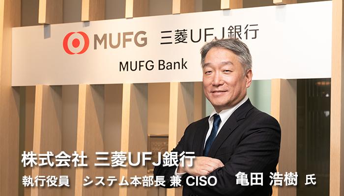 Ufj 銀行 三菱 三菱UFJ銀行